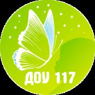 Муниципальное бюджетное дошкольное образовательное учреждение «Детский сад № 117 «Белоснежка» города Чебоксары Чувашской Республики